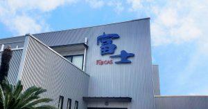 富士燃料社屋